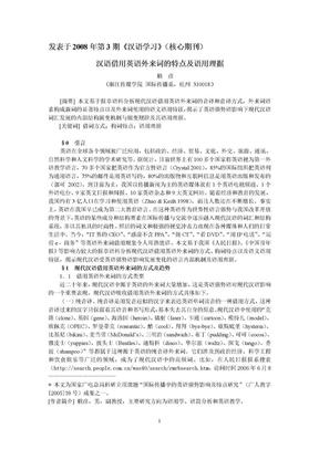 汉语借用英语外来词的特点及语用理据(汉语学习).doc