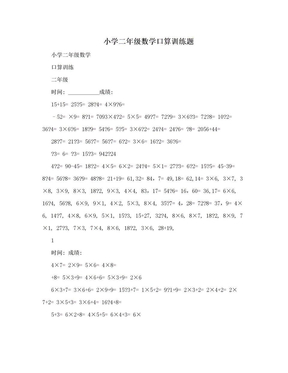 小学二年级数学口算训练题.doc