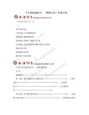 """个人理财规划书-""""理财之星""""参赛方案.doc"""
