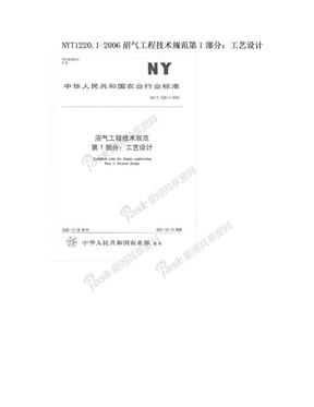 NYT1220.1-2006沼气工程技术规范第1部分:工艺设计.doc