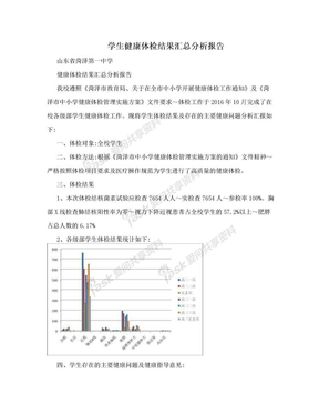 学生健康体检结果汇总分析报告.doc