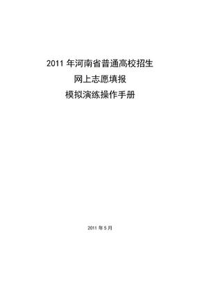 2011年河南省普通高校招生网上志愿填报模拟演练操作手册.doc