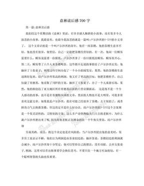 意林读后感700字.doc