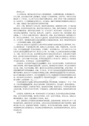 《细说两晋南北朝·三百年的洒脱与偏执,恬澹与血腥》·西晋.doc