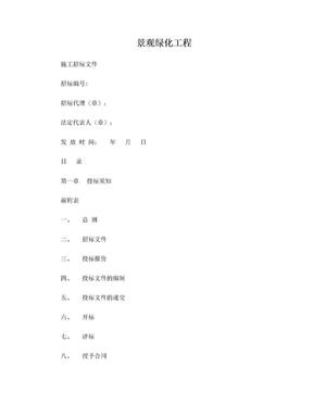 景观绿化工程招标文件.doc