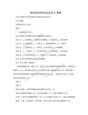 提高阶段刑事诉讼法讲义-杨雄.doc