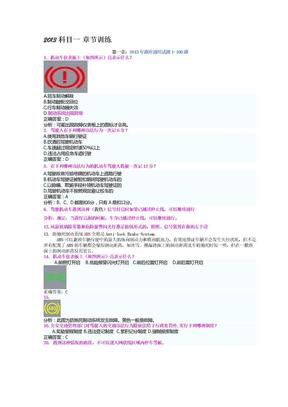 2013驾照科目一考试试题模拟.doc