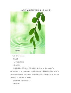 小学四年级英语下册教案 共(66页).doc