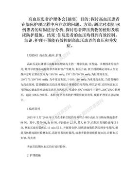 高血压护理论文:高血压患者护理体会.doc