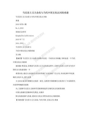 马克思主义大众化与当代中国文化认同的重建.doc