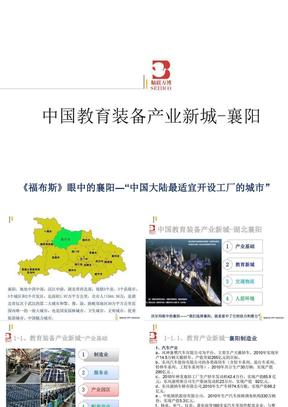 (新版)中国教育装备产业新城-襄阳.ppt