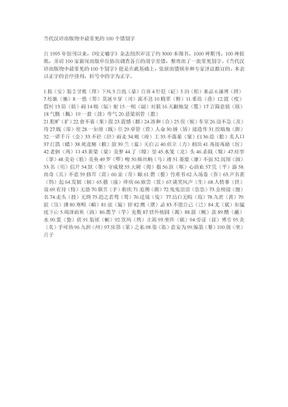 当代汉语出版物中最常见的100个错别字.doc