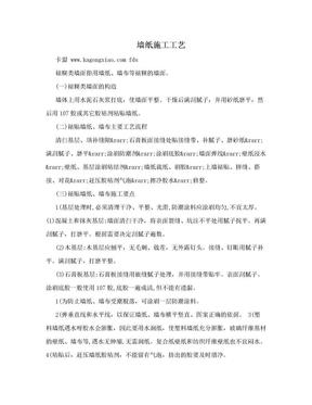 墙纸施工工艺.doc