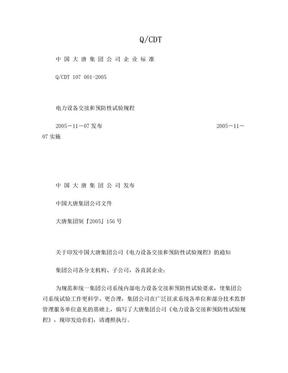 电力设备交接和预防性试验规程(大唐集团).doc