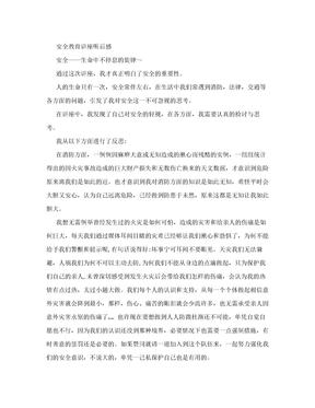 安全教育讲座听后感.doc