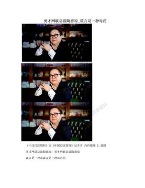 英才网联总裁陶惠琼_谎言是一种毒药.doc