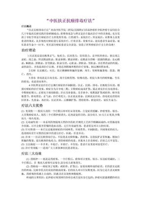 中医扶正抗癌排毒疗法.doc