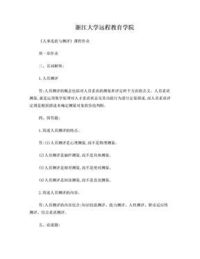 浙大远程人事选拔与测评离线作业.doc