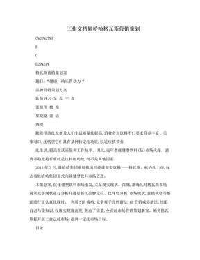 工作文档娃哈哈格瓦斯营销策划.doc