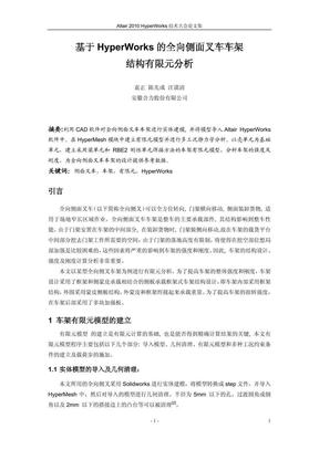 217_袁正_基于hyperWorks的全向侧面叉车车架结构有限元分析.pdf