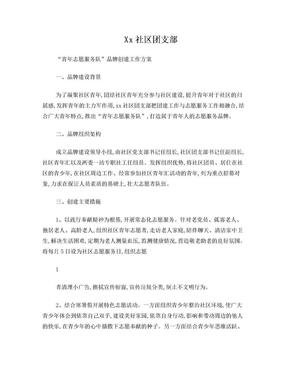 社区团支部志愿服务品牌建设方案.doc
