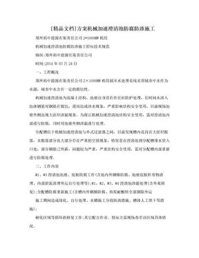 [精品文档]方案机械加速澄清池防腐防渗施工.doc
