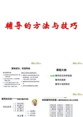 保险公司主管培训辅导的方法与技巧57页.ppt