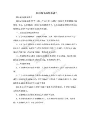 园林绿化质量承诺书.doc