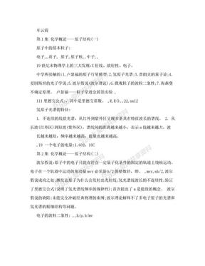 尔雅视频之魅力科学详细笔记.doc