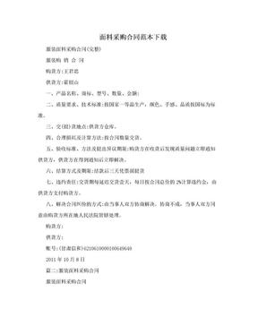 面料采购合同范本下载.doc