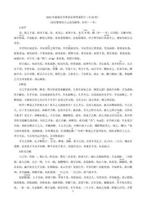 2011年福建高考要求必须背诵篇目.docx