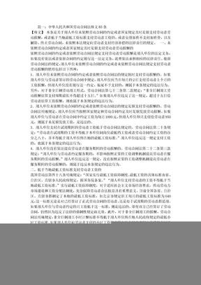 劳动合同法条.doc