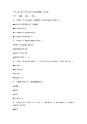 大学生网络安全知识竞赛初赛题库(1).docx