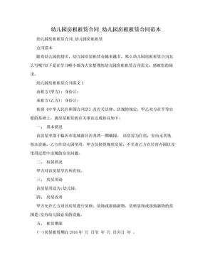 幼儿园房租租赁合同_幼儿园房租租赁合同范本.doc