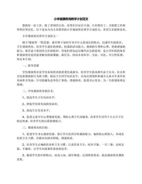 小学健康教育教学计划范文.docx