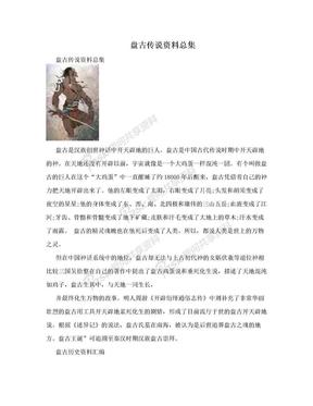 盘古传说资料总集.doc