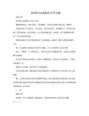 男友给女友的保证书(共8篇).doc