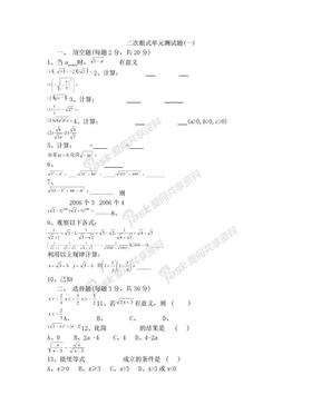 二次根式单元测试题经典3套.doc