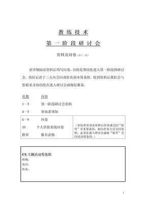 教练技术介绍与问卷.doc