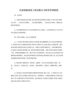 建筑工程公司财务管理制度.doc