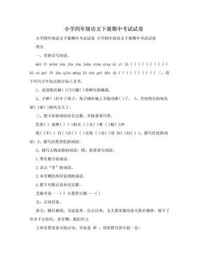 小学四年级语文下册期中考试试卷.doc