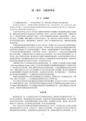 【艾略特波浪理论-市场行为的关键(修.doc