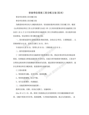 事业单位绩效工资分配方案(范本).doc
