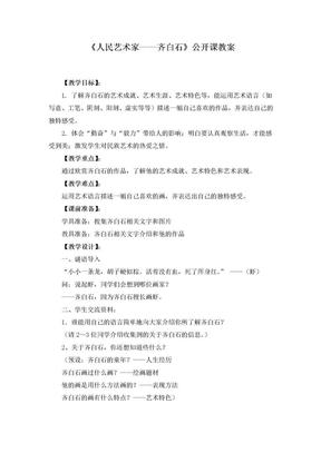 《人民艺术家——齐白石》公开课教案.docx