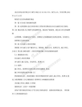 《北京万科精装修住宅交付标准操作规定》.doc