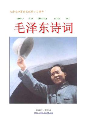 毛泽东诗词·汉语拼音版.doc