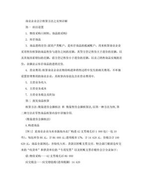 商業企業會計核算實務.doc