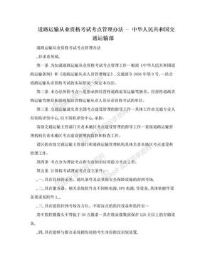 道路运输从业资格考试考点管理办法 - 中华人民共和国交通运输部.doc