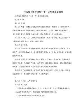 江西省公路管理局三重一大集体决策制度.doc