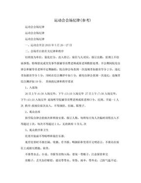 运动会会场纪律(参考).doc